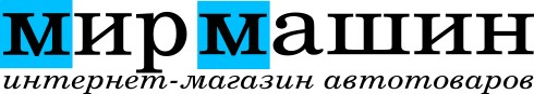 МИР МАШИН - интернет-магазин автотоваров